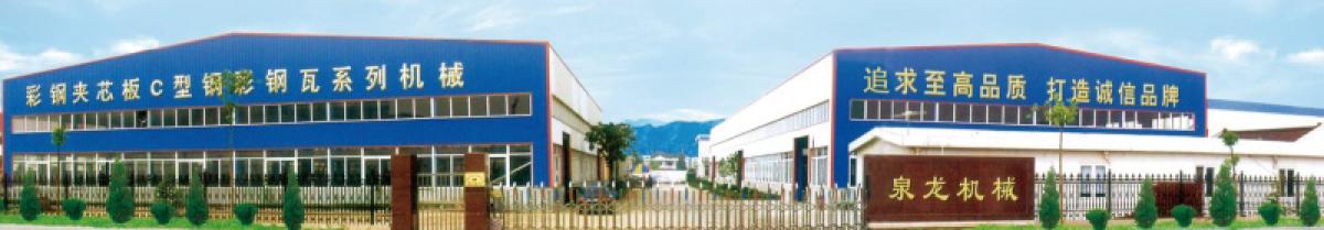 Zhangjiagang City QuanLong Equipment Manufacture Co., LTD.